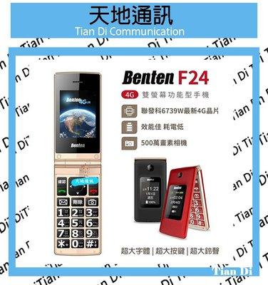 《天地通訊》Benten F24 4G 2.4吋螢幕 大鈴聲 大字體 可照相 摺疊手機 全新供應※