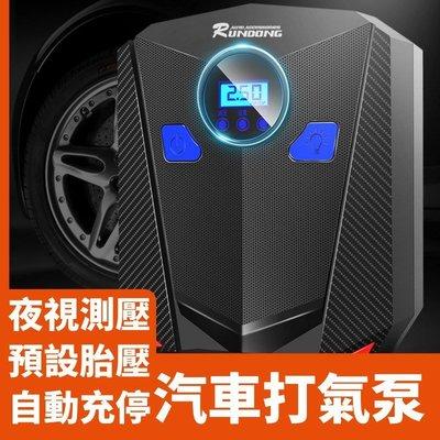 車載充氣泵汽車打氣泵車用12V電動輪胎打氣筒預設胎壓 汽車補胎 輪胎救星