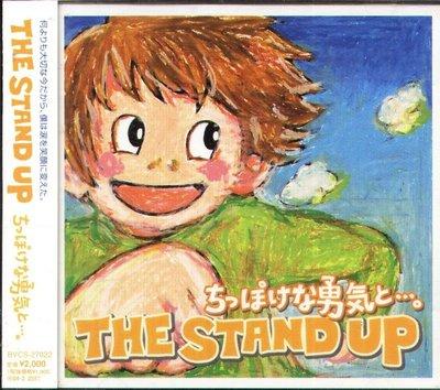 八八 - STAND UP - ちっぽけな勇気と - 日版