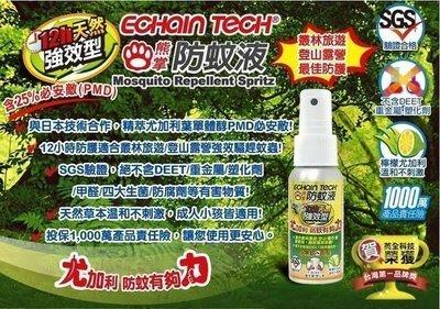 Echain tech 熊掌防蚊液 PMD配方(12h天然強效型)(6h草本微涼型)(衣物用無香型)寶可夢 外出必備