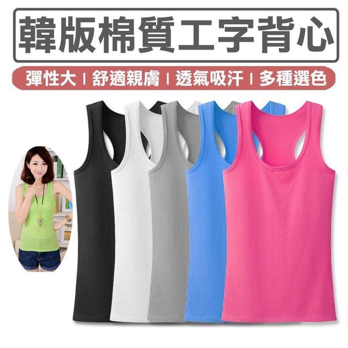 現貨 T恤 素T 背心 台灣SGS檢驗 無重金屬 彈力棉質 女裝 小可愛 上衣 內搭 打底衫 內衣 URS【WC001】