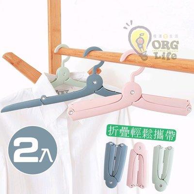 ORG《SD1724》2入裝~ 多變款 可折疊衣架 折疊衣架 摺疊衣架 多功能衣架 曬衣架 魔術衣架 衣架 伸縮衣架
