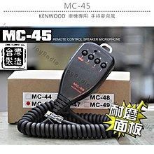 MC-45 台灣製造 KENWOOD 車機專用 手持麥克風 手咪 托咪〔方頭 TM-V71 TM-V7〕開收據
