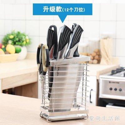 家用放刀架 廚房用品不銹鋼置物架刀具收納架子插刀座盒 BF17727