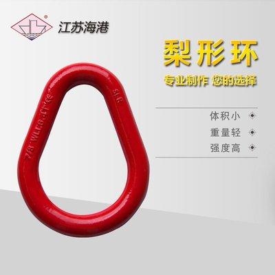 橙子的店 起重環超低價銷售 G80鍛造圓環 高強G80模鍛合金鋼梨形環各規格