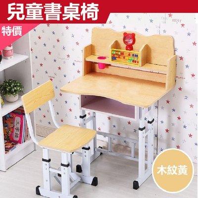 【彬彬小舖】現貨供應『 超值兒童書桌椅 』特惠促銷款 多款顏色 可調節桌椅高度 學習桌 書櫃 書桌 課桌椅 電腦桌