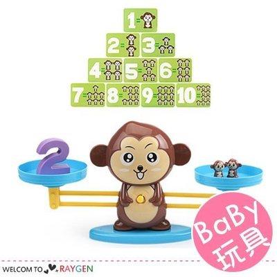 八號倉庫 翻滾吧猴子加減平衡天秤玩具 益智遊戲【1Y022M402】