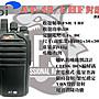 ~ 大白鯊無線~ 台灣老品牌ADI AT- 48業務型對講...