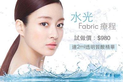 【水光Fabric療程💧】