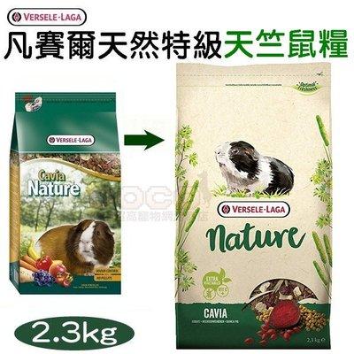*COCO*凡賽爾特級天竺鼠主食2.3kg無榖高纖飼料/添加提摩西草/比利時Versele-Laga小動物飼料