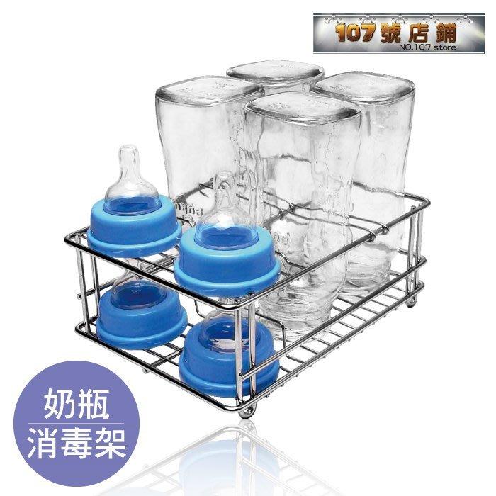 107號店鋪 武洲 MIT不鏽鋼奶瓶架 濾水架 奶瓶消毒鍋 可調式 奶瓶殺菌烘乾機