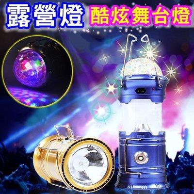 LED露營燈 炫彩舞台燈 緊急照明手電筒 禮物贈品-艾發現