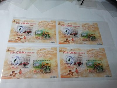 (財寶庫)慈6 莫拉克颱風賑災附捐郵票小全張4張上品無汙