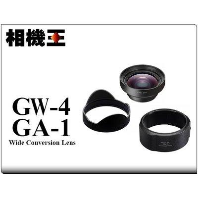 ☆相機王☆Ricoh GW-4 + GA-1 廣角鏡套組〔GR III 適用〕套筒+廣角鏡 (4)