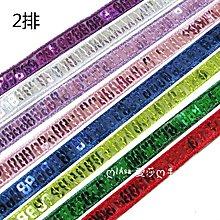 『ღIAsa 愛莎ღ手作雜貨』(90cm)2排亮片條平珠片DIY衣服舞台表演肚皮舞裝珠光材料寬1cm