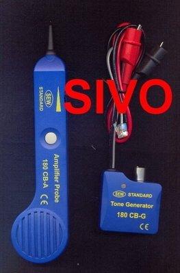 ☆SIVO電子商城☆SEW CB180/180CB音頻尋線器電話纜線測試器~網路尋線器~纜線查線器~電話線追蹤器