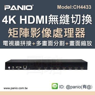 電視牆拼接+分割畫面+畫面縮放4K HDMI無縫切換處理器《✤PANIO國瑭資訊》CH4433