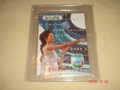 林志玲 2005 植物の優 #048660 偶像卡 寫真卡