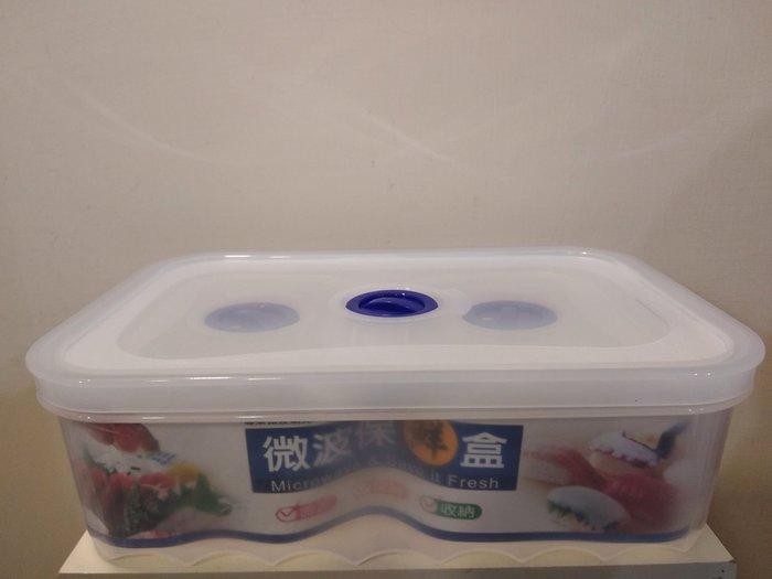 三榮 微波保鮮盒 (三入) pp保鮮盒 收納儲物盒 微波氣孔 食物保鮮氣孔設計