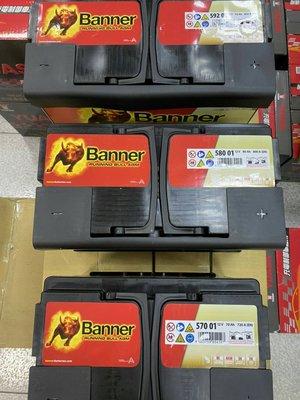 [新莊實體店面] ~ 奧地利 紅牛 BANNER  AGM 57001 70Ah ,另售 58001 59201