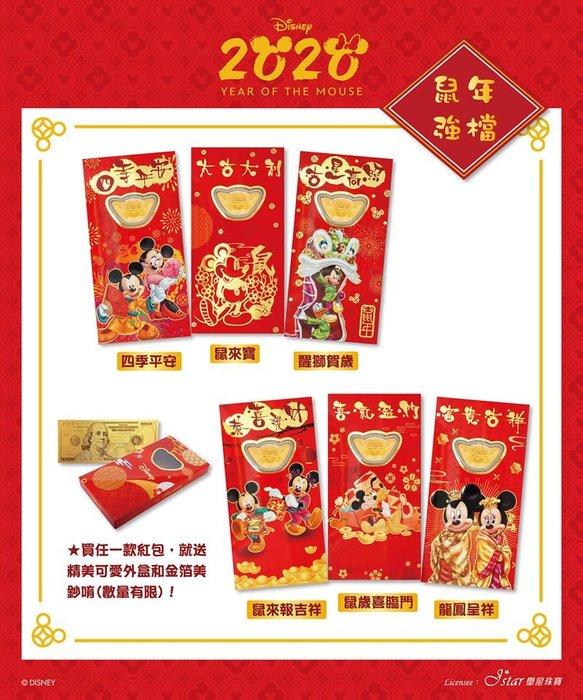 【金永珍珠寶鐘錶】實體店面*迪士尼原廠授權正版黃金紅包 純金9999 米老鼠 鼠年 2020年 買越多越便宜 新年送禮*