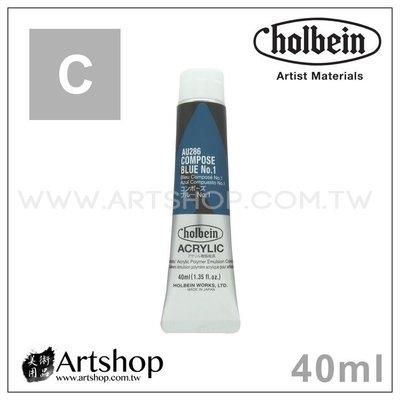 【Artshop美術用品】日本 HOLBEIN 好賓 重質壓克力顏料「40ml C級 單支販賣」