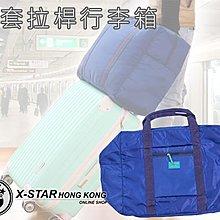 1632357   旅行可折疊包便攜收納袋子單肩手提女旅行包可套拉桿  行李箱 旅行喼