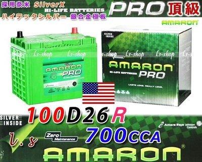 ✚中和電池✚100D26R 愛馬龍 汽車電池 凌志 LEXUS IS250 IS300 三菱 PAJERO GALANT
