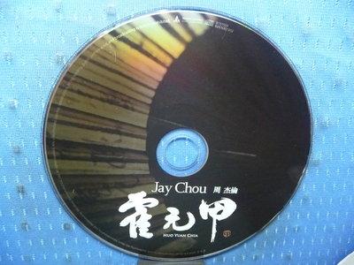 [無殼光碟]AF 周杰倫  霍元甲 EP