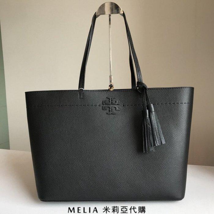 Melia 米莉亞代購 Tory Burch TB 2018年款 購物包 手提包 單肩包 真皮荔枝紋 空心大容量 黑色