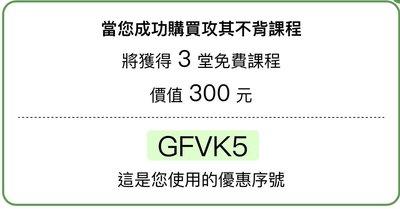 線上英文 希平方 攻其不背 優惠序號:GFVK5