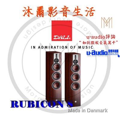 丹麥DALI新竹推薦音響專賣店【RUBICON 8】落地揚聲器 全新品公司貨/另有RUBICON 6