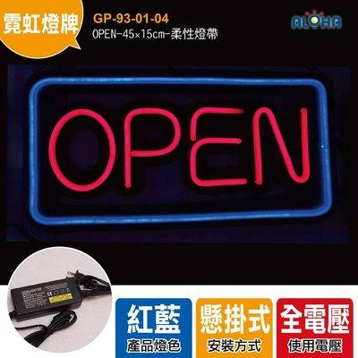 LED霓虹燈牌《GP-93-01-04》OPEN-45×15cm廣告招牌、LED燈牌客製化、字幕機、顯示屏、跑馬燈