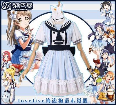 熱賣lovelive海盜物語未覺醒cosplay服 日常cos套裝 女裝裙水手服cos服全系服裝