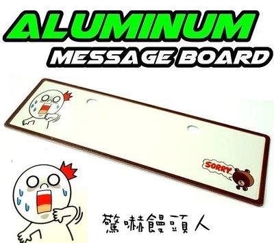 阿布汽車精品~鋁合金電話留言板-驚嚇饅頭(附金屬字母數字貼) 貼擋風玻璃 車內 辦公室