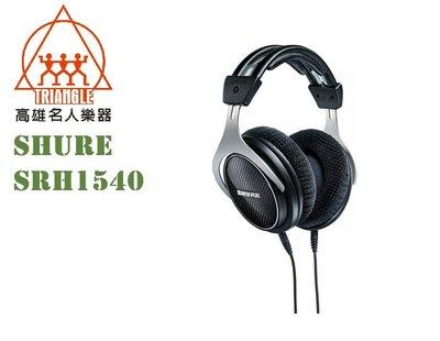 【名人樂器】Shure SRH1540 旗艦密閉式 耳罩式耳機 原廠公司貨 保固兩年