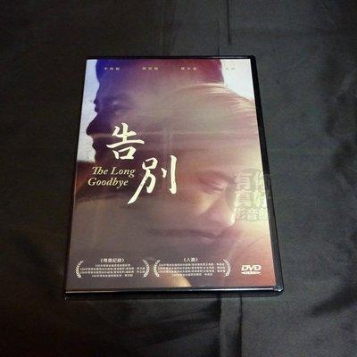 全新公視電影《告別》DVD 人生劇展系列 許立達 李銘順、陳庭妮、鄭家榆、張再興
