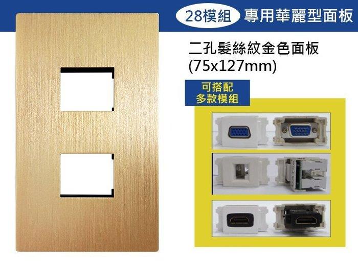 【易控王】二孔時尚髮絲紋面板+28模組/可放電源/VGA模組HDMI模組等各式訊號插座/設計師愛用款 (40-401D)