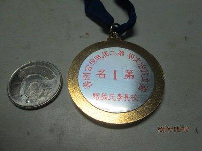 早期勳章 60年代 國立政治大學 田徑公開賽第一名 校長李元簇 紀念獎章