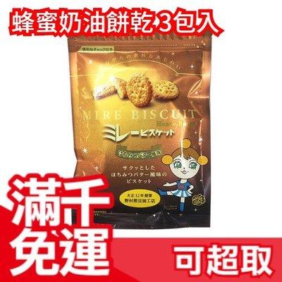 【3包入】日本製 MIRE BISCUIT 蜂蜜奶油口味餅乾 115g 大正12年創業 ❤JP Plus+