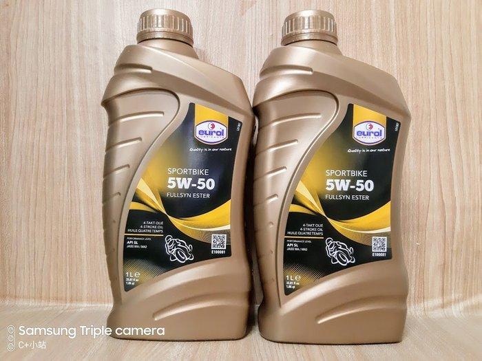 (C+西加小站)EUROL  SPORTBIKE 4T 5W50 5W-50機車全合成機油 整箱12瓶免運費