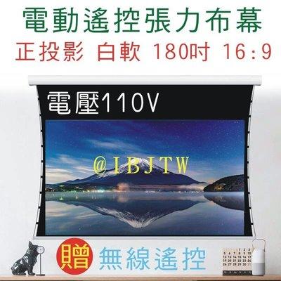 白軟 180吋 16:9 電動張力幕【奇滿來】電動遙控拉線布幕110V 贈無線遙控 正投影 投影機 投影布幕 APHI