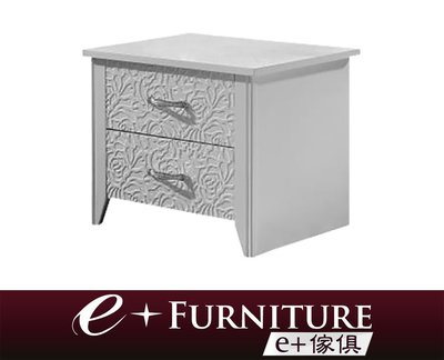『 e+傢俱 』BB199 裘絲 Josie 現代風格 雕花面板設計 床頭櫃 收納櫃   床邊櫃   雙抽屜收納