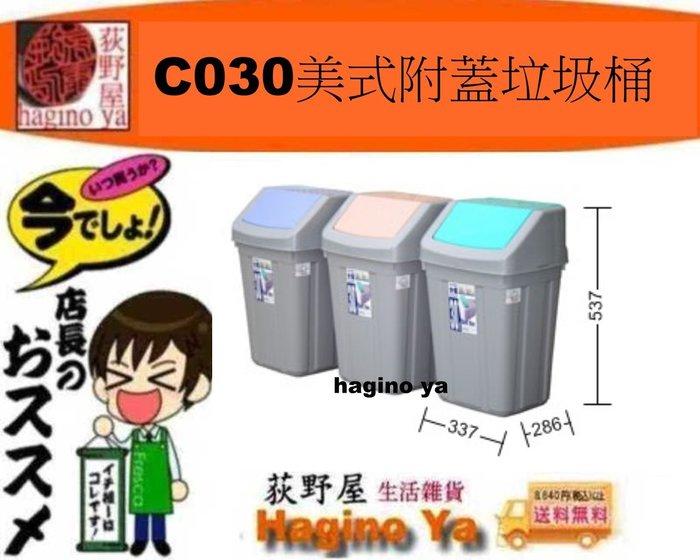 荻野屋 C030美式附蓋垃圾桶/垃圾桶/環保置物桶/醫院用資源分類回收/廁所垃圾桶/C-030/直購價