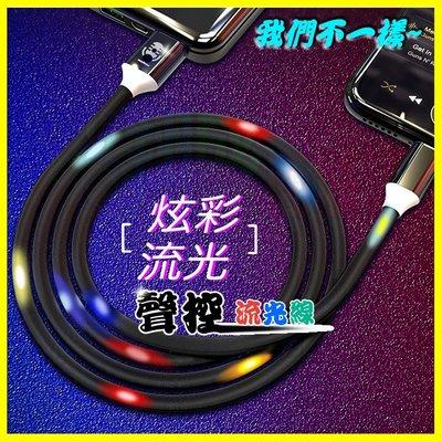 2A閃電快充線 智慧音樂聲控發光USB...