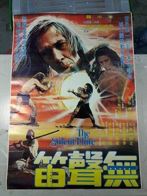 省錢二手拍賣─早期外國電影海報,尺寸78*54公分,掃描者大決鬥、大探索、無聲笛。