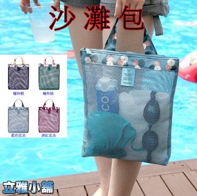 【立雅小舖】旅行收納袋 購物袋 游泳沙灘包《沙灘包LY0226》
