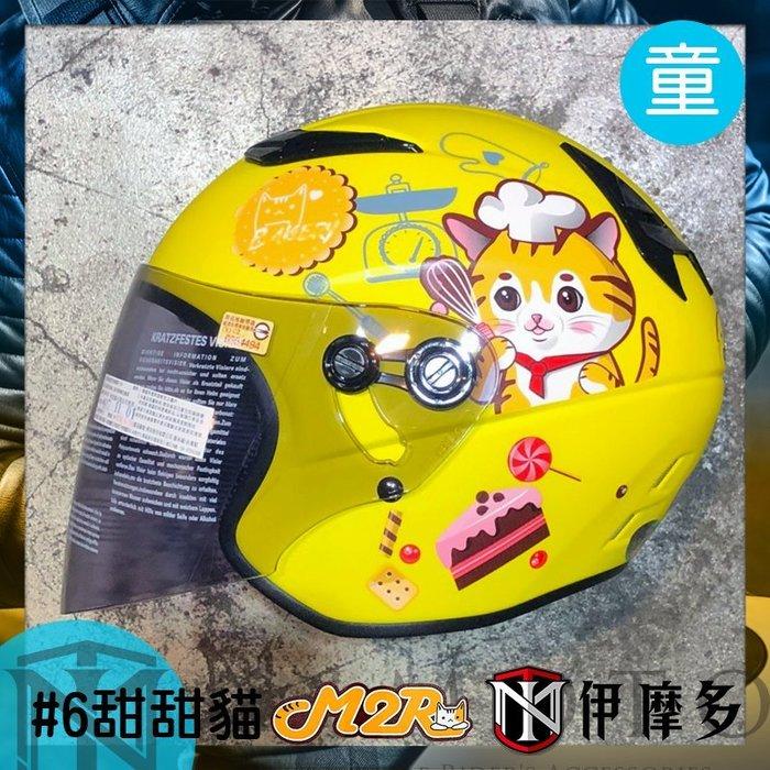 伊摩多※超古錐!!兒童安全帽 #6甜甜貓 M2R M-700 內襯可拆洗 小帽體 童帽 XXXS~M 。香蕉黃