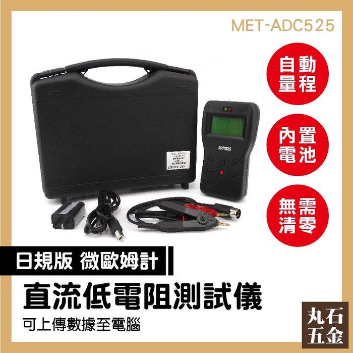 【丸石五金】電阻測量微歐表MET-ADC525 地電阻 接地測量 電子實驗室 電子工業 施工