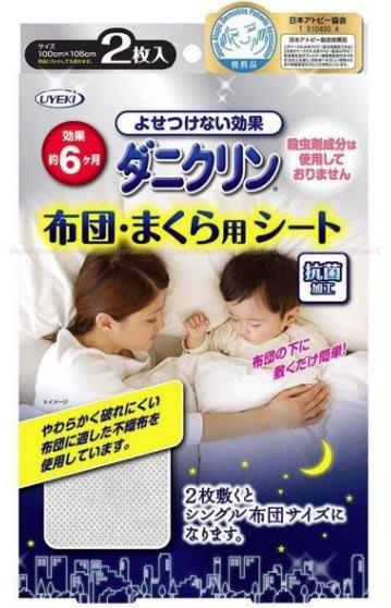 Ariel Wish日本UYEKI防蟎墊布類寢具防塵蟎除菌除蟎片除塵蹣大尺寸日本過敏協會推薦嬰兒孕婦寵物適用-日本製現貨